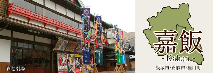 飯塚市、嘉麻市、桂川町からなる嘉飯地区