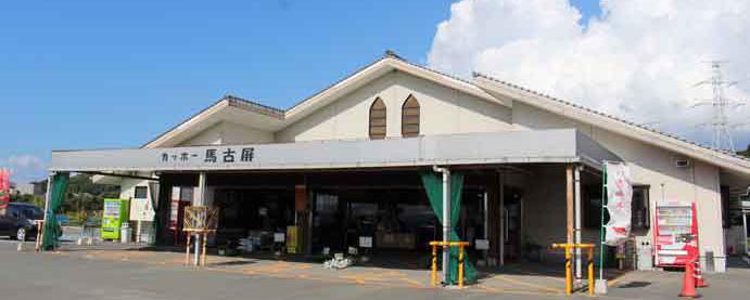カッホー馬古屏(嘉麻市)