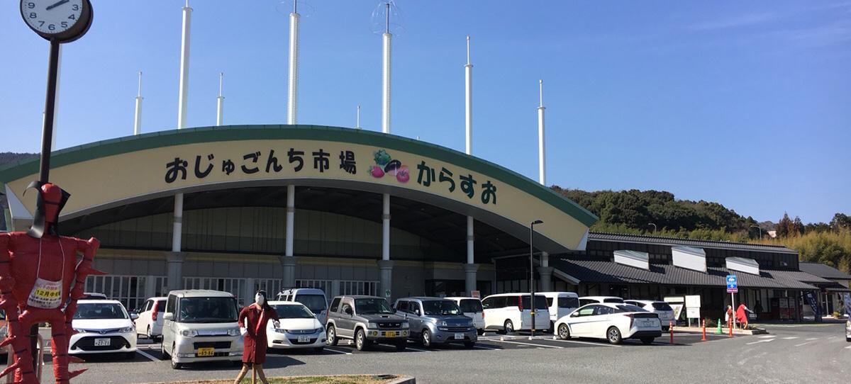 道の駅いとだ おじゅごんち市場 からすお(糸田町)