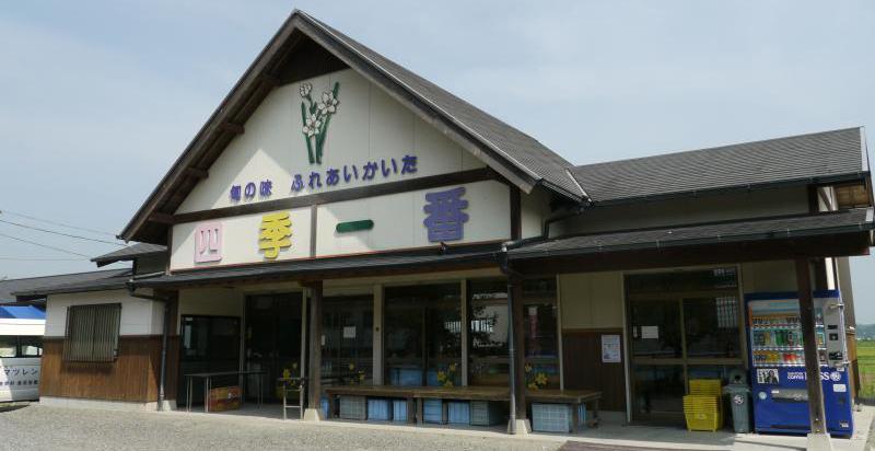 四季一番(飯塚市)