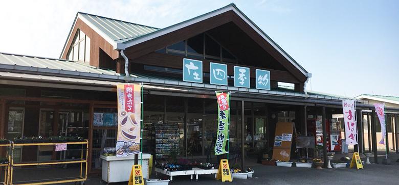 庄四季物(飯塚市)