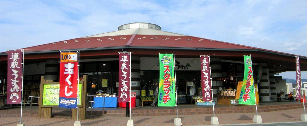 道の駅 うすい(嘉麻市)