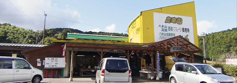 八木山高原農産物直売所 [農楽園八木山](飯塚市)