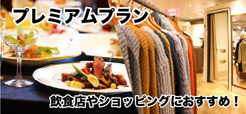 飲食店やショッピングの店舗におすすめ【プレミアムプラン】